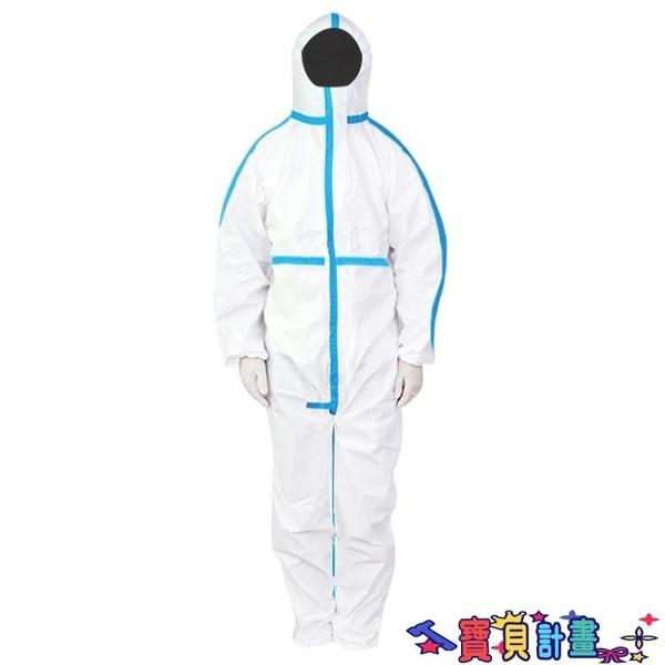 疫情防護服 海氏海諾 一次性隔離衣防疫服連體式全身 寶貝 新品