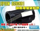 EPSON S050691 黑 環保碳粉匣 M300D M300DN MX300DNF