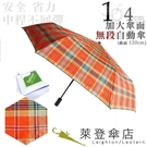 雨傘 萊登傘 加大傘面 不回彈 無段自動傘 格紋布104cm 先染色紗 鐵氟龍 Leighton (橘紅黃格)