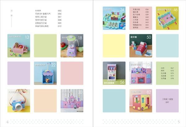 CC媽咪的巧拼玩具遊樂園: 孩子們最愛玩的相機、果汁機、飲料販賣機、豪華廚房組、..