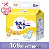 包大人-乾爽吸收-替換式尿片 168片/(28片x6包)/箱購 大樹