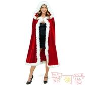 聖誕節披風演出派對紅色斗篷cosplay成人服裝【聚可愛】