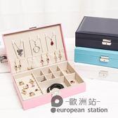 首飾盒/皮革歐式手飾品木質耳釘耳環收納飾品盒「歐洲站」