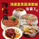 【預購】海霸王2020鴻運富貴圓滿年菜套組