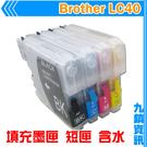 九鎮資訊 Brother 短匣式 填充墨水匣 含水 LC40 / J430W / J825DW / J625DW/J430/430