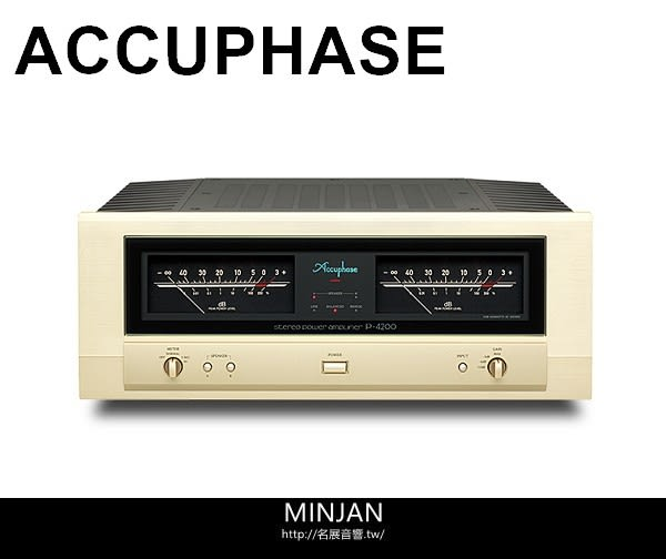 【名展音響】24分期0利率★日本 Accuphase P-4200 純A類 後級擴大機 公司貨