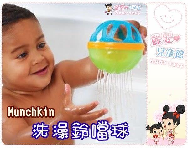 麗嬰兒童玩具館~baby愛洗澡~美國專櫃 MUNCHKIN 洗澡球.沙沙洗澡鈴噹球