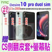 HTC Desire 10 pro 4/64G 贈CS側翻皮套+螢幕貼 旗艦機等級拍照 智慧型手機 24期0利率 免運費