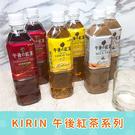 KIRIN 麒麟 午後紅茶系列 原味紅茶 檸檬紅茶 奶茶口感 無糖紅茶 500ml/瓶 現貨