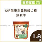 寵物家族-GHR健康主義無榖犬糧-放牧羊1.8kg