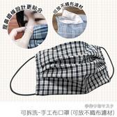 #預購-手工布口罩 可水洗 可換濾材 -《可拆洗-台灣製棉布手工布口罩(可換不織布濾材)》-台客嚴選