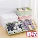 收納盒 日系鑽石格紋內衣整理盒-單格 【...