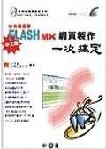二手書博民逛書店《快快樂樂學-一次搞定Flash MX中文版-網頁製作(5205