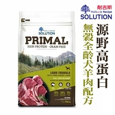 ◆MIX米克斯◆耐吉斯源野高蛋白系列 無穀全齡犬羊肉配方 16磅