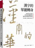 漢字的華麗轉身︰漢字的源流、演進與未來的生命
