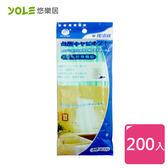 【YOLE悠樂居】排水口濾水網(200入)#1036007 流理台排水口 廚房水槽排水口濾水袋