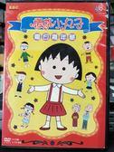 影音專賣店-P04-066-正版DVD-動畫【櫻桃小丸子 夏日嘉年華 國日語】-