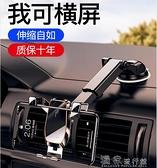汽車手機架車載手機架汽車用導航支架吸盤式萬能通用車內車上固定支撐儀錶台 【快速出貨】