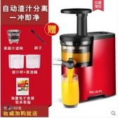 美菱果汁機小型水果炸果汁榨汁機家用渣汁分離多功能原汁機全自動NMS【美眉新品】