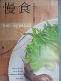 【書寶二手書T1/餐飲_JAU】慢食-味覺藝術的巴黎筆記_謝忠道