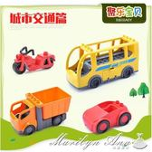 益智啟蒙拼拼插兒童玩具城市巴士跑車大顆粒積木1-2歲3-4-6周歲 igo 全網最低價