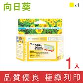 向日葵 for HP NO.564XL/CB325WA 黃色高容量環保墨水匣/適用Deskjet 3070a/3520/OfficeJet 4610/PhotoSmart 5510