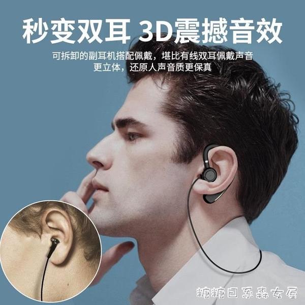 藍芽耳機無線藍芽掛耳式入耳式骨傳導超長續航待機運動跑步 【快速出貨】