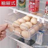 冰箱食品食物保鮮盒收納盒抽屜式雞蛋盒儲物盒水餃盒整理盒裝雞蛋 聖誕節全館免運