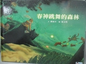 【書寶二手書T9/少年童書_WGK】春神跳舞的森林_嚴淑女