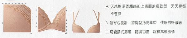 【蕾黛絲】挺素面天絲棉真水 D罩杯(柔嫩粉)