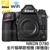 贈禮券~NIKON D780 BODY (24期0利率 免運 國祥公司貨) 單機身 全片幅 FX 數位單眼相機 LV眼控對焦