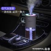 車載淨化機車載氛圍燈加濕器香薰機汽車用空氣凈化器噴霧加香水霧化車內車上 晶彩