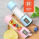 充電榨汁機 便攜式榨汁機家用水果小型充電學生宿舍迷你炸果汁機電動榨汁杯