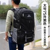 超大容量大號戶外登山背包軍訓背包後背包行李背包【繁星小鎮】