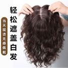 中老年假髮片頭頂補髮片劉海玉米燙短捲髮隱...