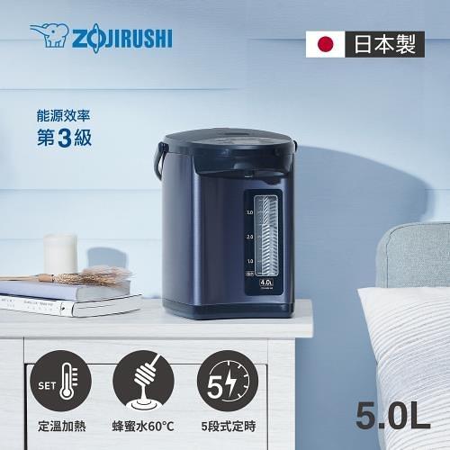 ZOJIRUSHI 象印 5公升微電腦電動熱水瓶 CD-NAF50 **免運費**