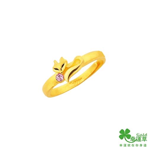 幸運草金飾 俏麗狐黃金戒指