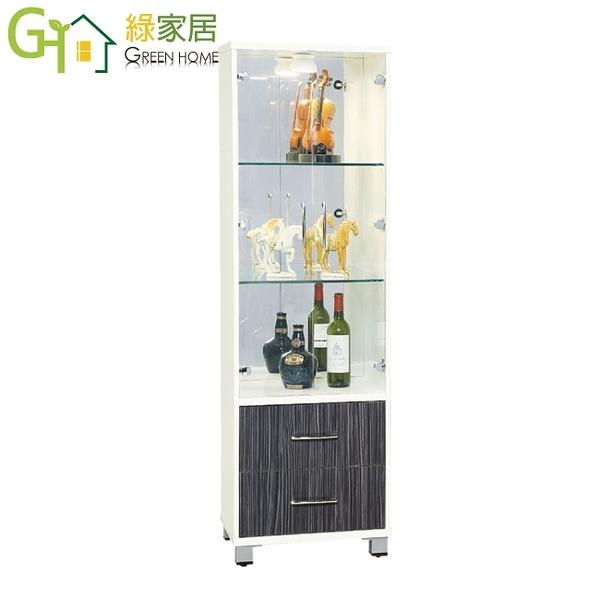 【綠家居】樂蒂 環保1.6尺南亞塑鋼玻璃二門二抽高展示櫃/收納櫃