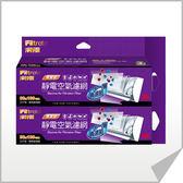 3M 淨呼吸靜電空氣濾網 專業級捲筒式 紫色 9809-R  x2入組