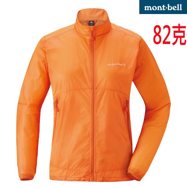 Mont-bell 日本品牌 防曬 抗風 潑水 薄外套 (1103278 MKML 橘色) 女