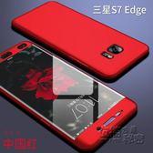 三星s7edge手機殼全包防摔s7直屏全包邊g9350曲屏女款   衣櫥の秘密