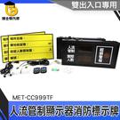 博士特汽修 容留系統 LED計數器 圖書館 留客人數 MET-CC999TF 消防標示 現在人數 容留人數器