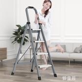 鋁合金梯子家用折疊人字梯加厚室內多功能樓梯四步爬梯小扶梯 QG27694『優童屋』