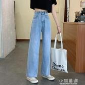 夏季2020新款復古百搭高腰薄款淺色闊腿牛仔長褲女裝褲子『小淇嚴選』