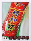 古意古早味 好神杯 春聯袋 香魚口味 240公克(60公克x4包) 懷舊零食 乖乖 孔雀香酥脆 福袋 餅乾