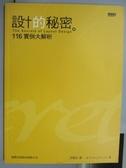 【書寶二手書T9/設計_PMN】設計的秘密116實例大解析