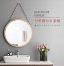 北歐貼牆圓鏡子壁掛式衛生間浴室鏡子梳妝鏡化妝鏡洗手間裝飾掛鏡RM