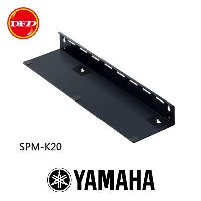 YAMAHA 山葉 SPM-K20 壁掛架 適用YSP-2700.3300.4300 公司貨