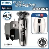 [限時送HD9240氣炸鍋]飛利浦 SP9860頂級尊榮8D乾濕兩用三刀頭電鬍刀 荷蘭製