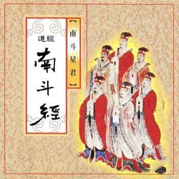 傳統道經課誦 13 南斗經 CD (音樂影片購)